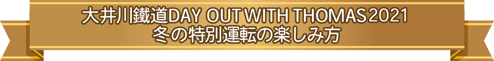 大井川鐵道 DAY OUT WITH THOMAS 2021 冬の特別運転の楽しみ方