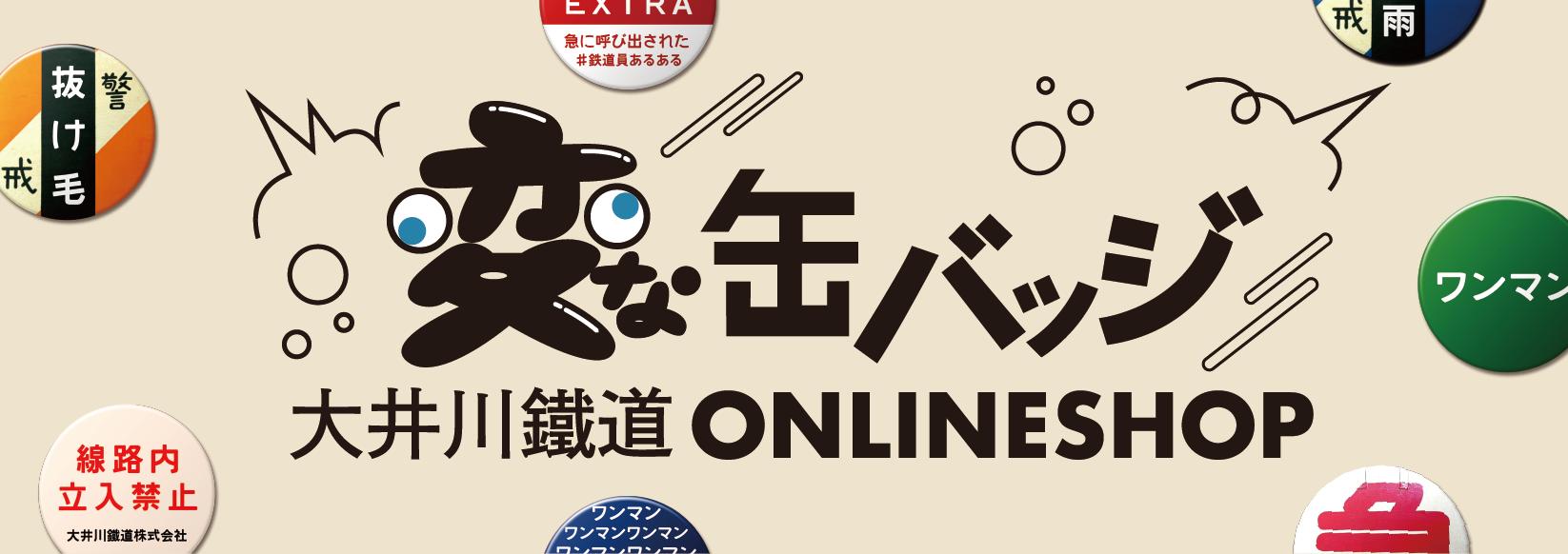 大井川鐵道ONLINE SHOP
