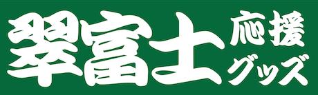翠富士応援グッズ
